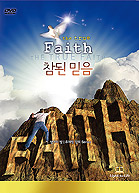 DVD-faith